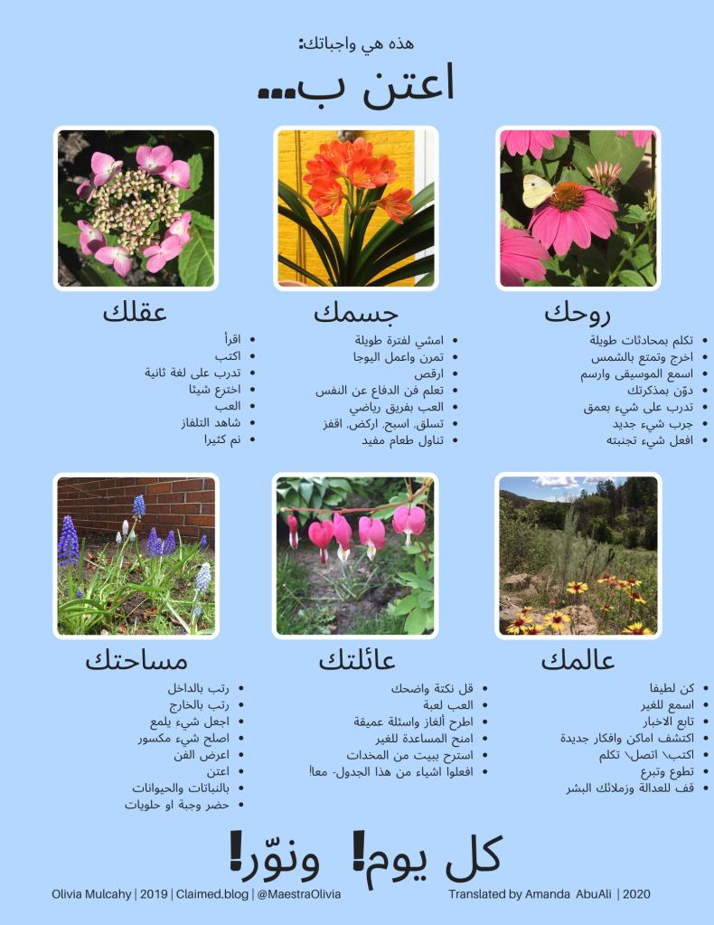 https://maestraoliviablog.files.wordpress.com/2020/08/take-care-arabic.pdf